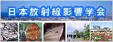 日本放射線影響学会